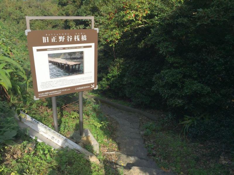 旧正野谷桟橋1