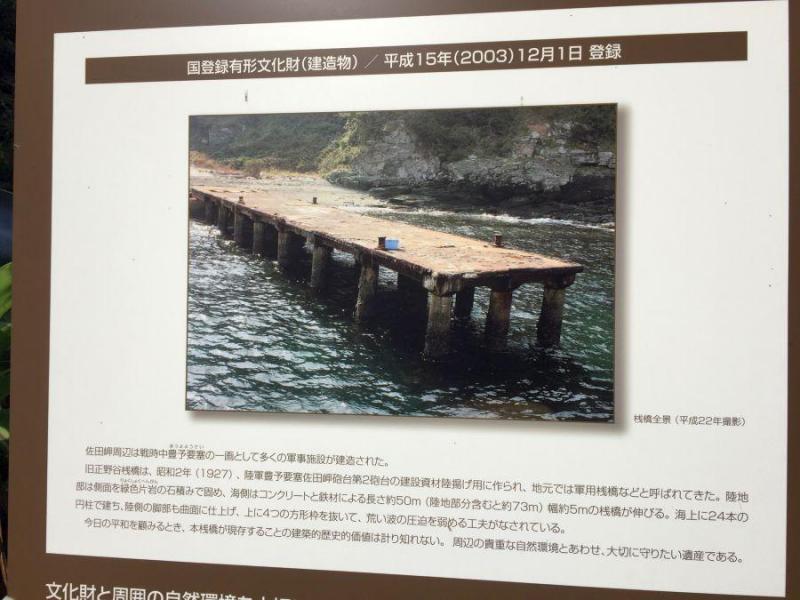 旧正野谷桟橋2