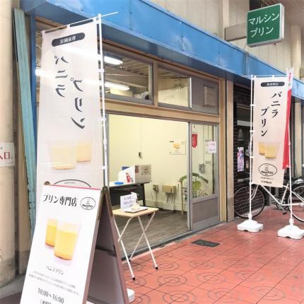 kagawa_umimachisyotengai_sweets_20210226_07.JPG