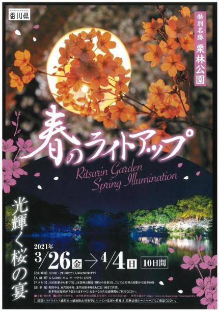 kagawa_ritsuring_20210330_14.jpg