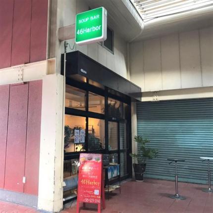 kagawa_umimachisyotengai_gourmet_20210324_08.JPG