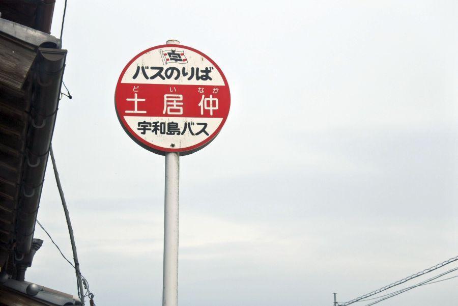 土居仲バス停2