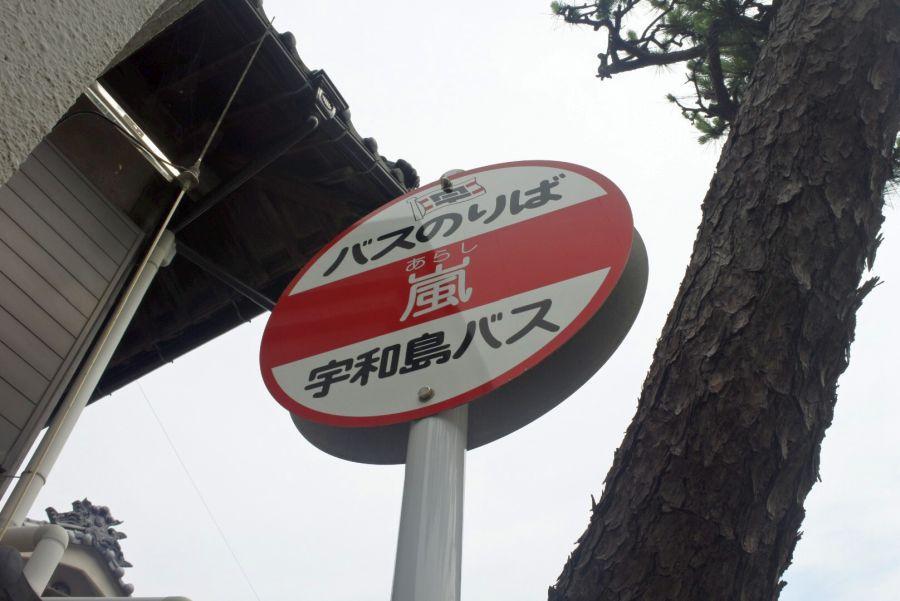 嵐バス停1