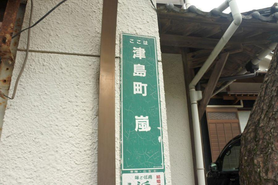 嵐バス停2
