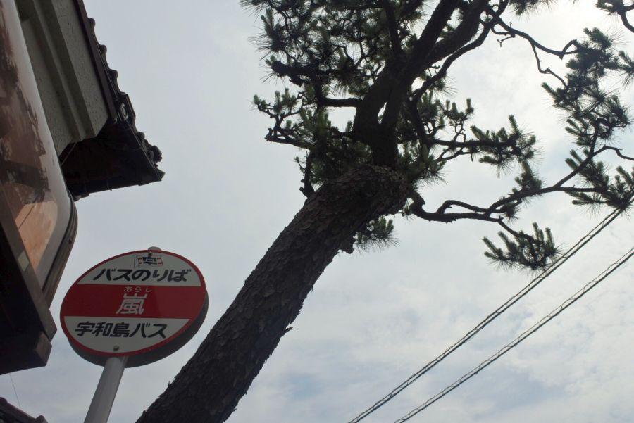 嵐バス停4