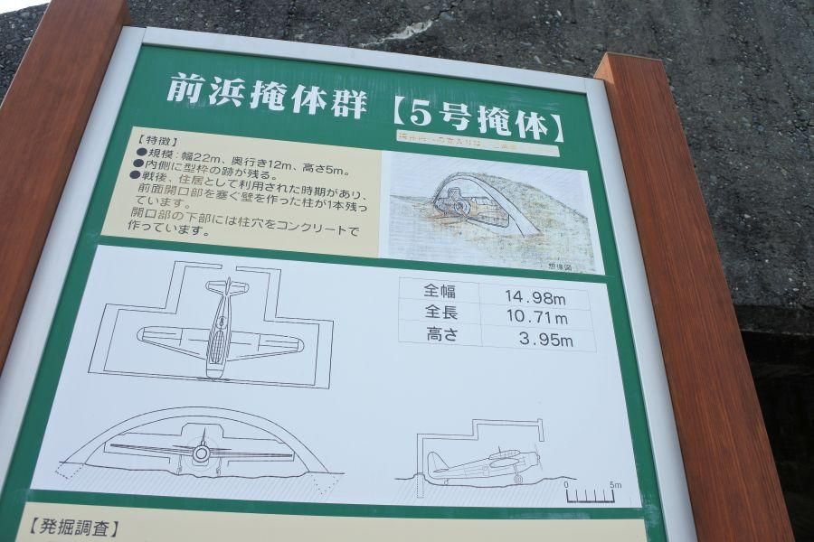 前浜掩体壕8