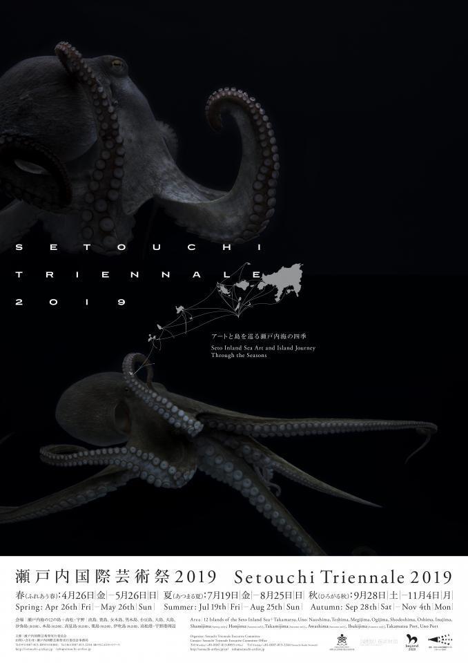 瀬戸内国際芸術祭2019ポスター.jpg