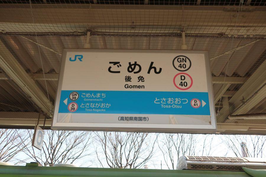 gomen001.JPG