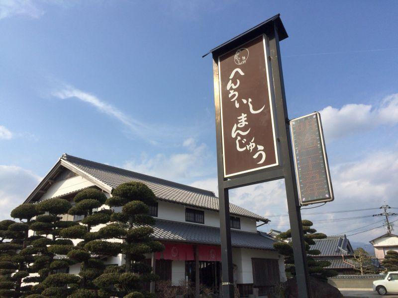 henroishiman001.JPG