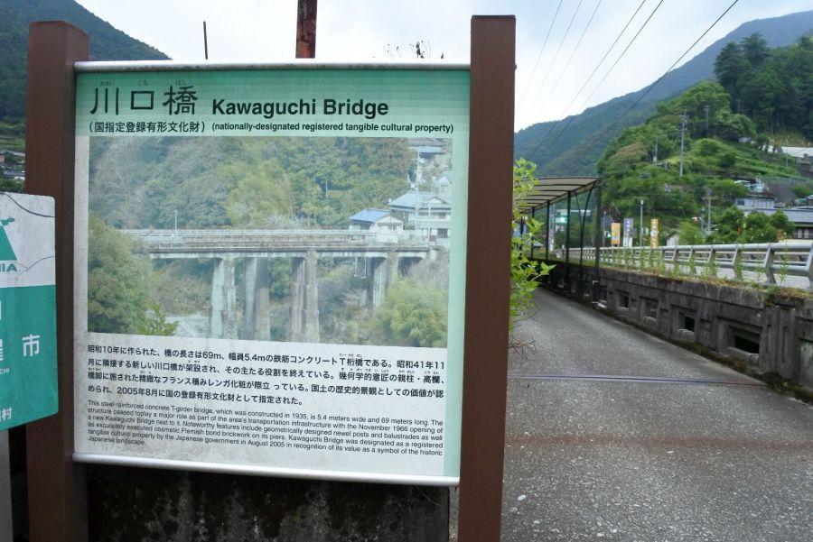 川口橋11