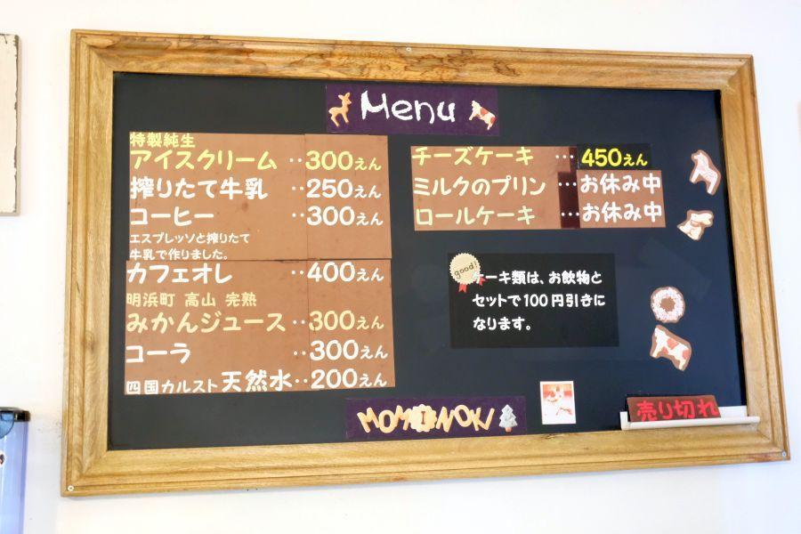 mominoki004.JPG