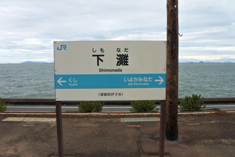 shimonada007.JPG