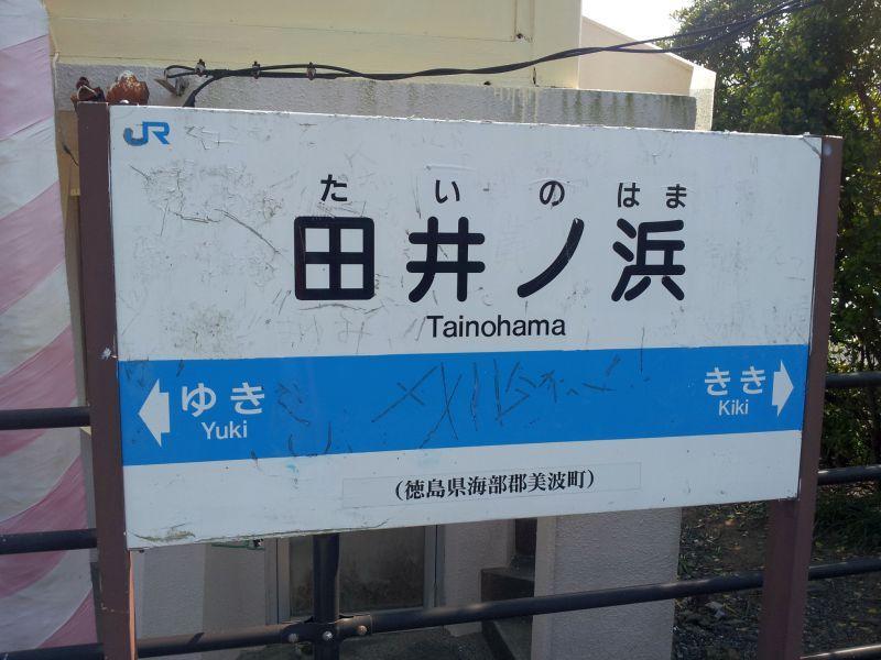 tainohama001.jpg