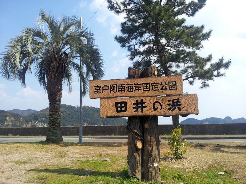 tainohama006.jpg