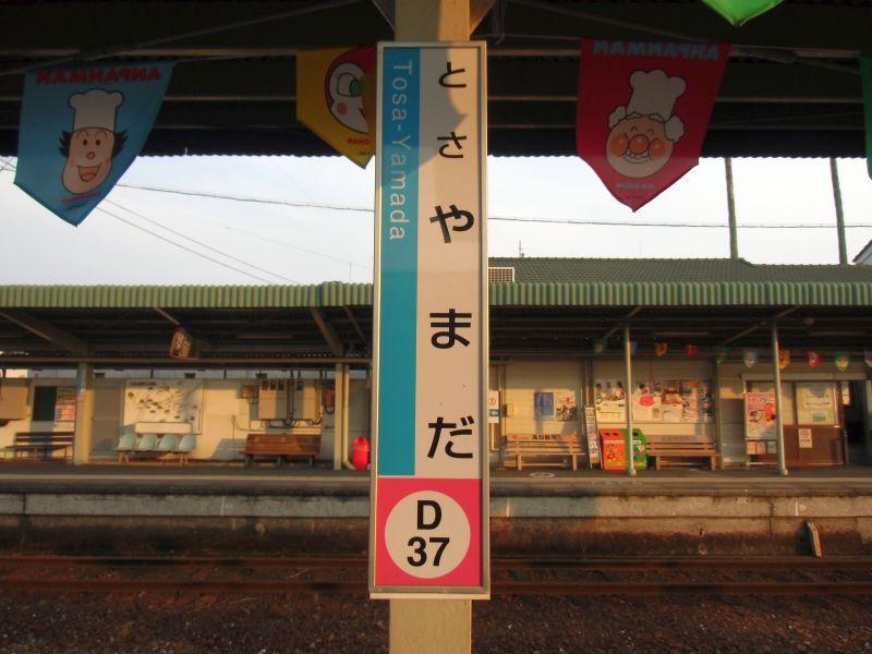 tosayama004.JPG