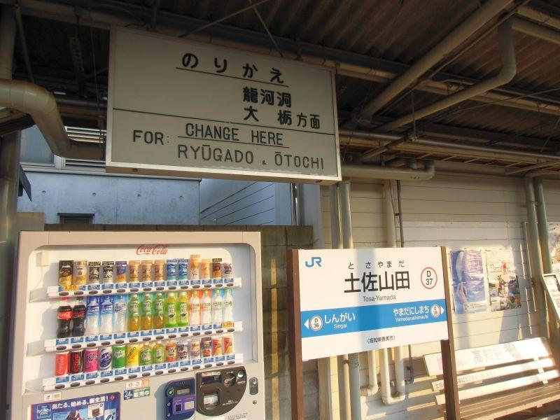tosayama006.JPG