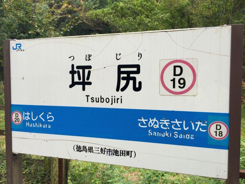 tsubojiri027.JPG