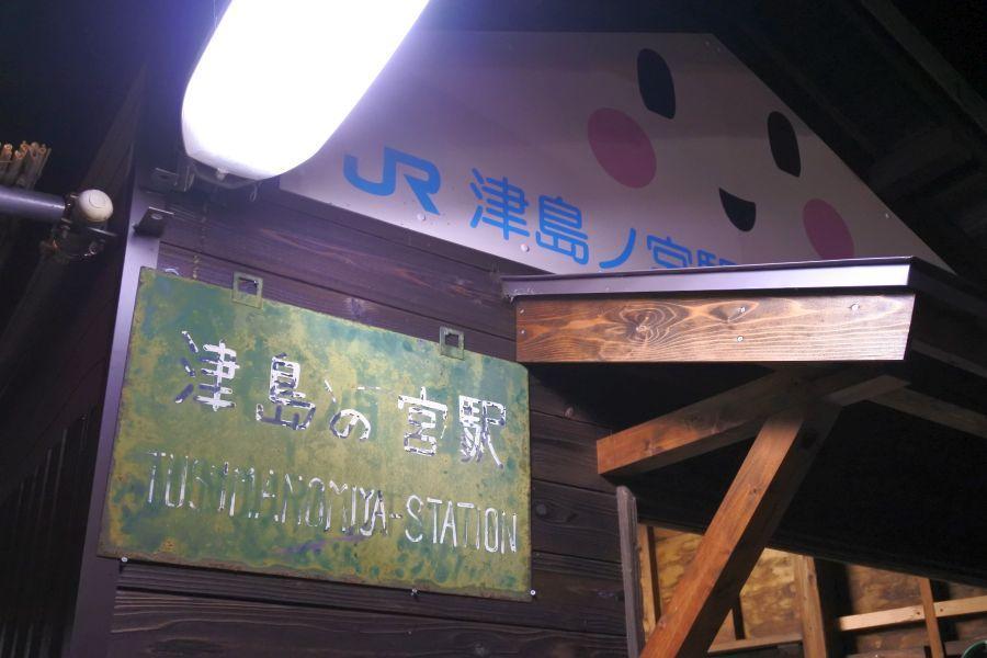tsushima006.JPG
