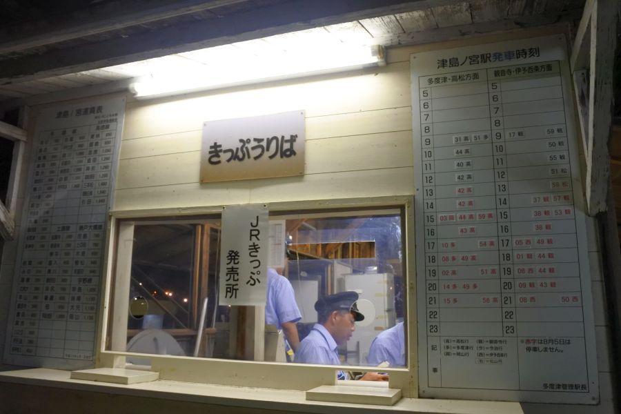 tsushima007.JPG