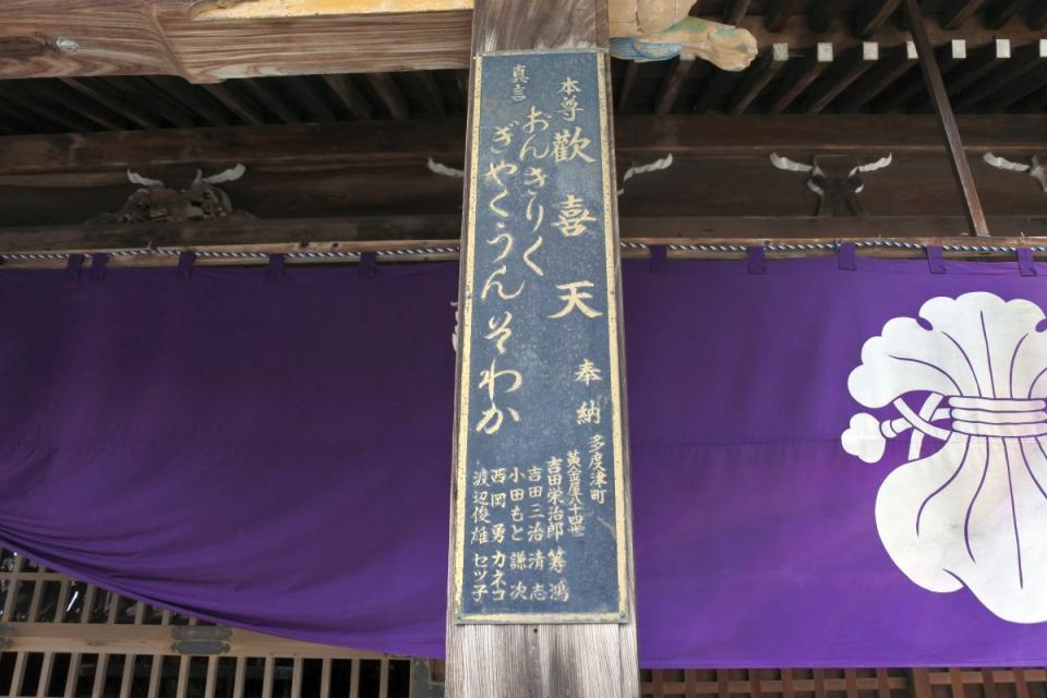 第85番八栗寺8